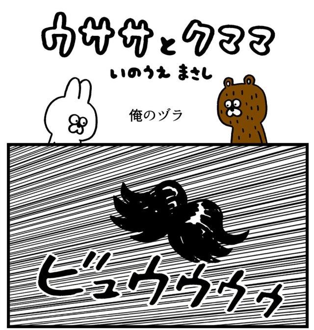 【4コマ】第4回「俺のヅラ」ウササとクママ