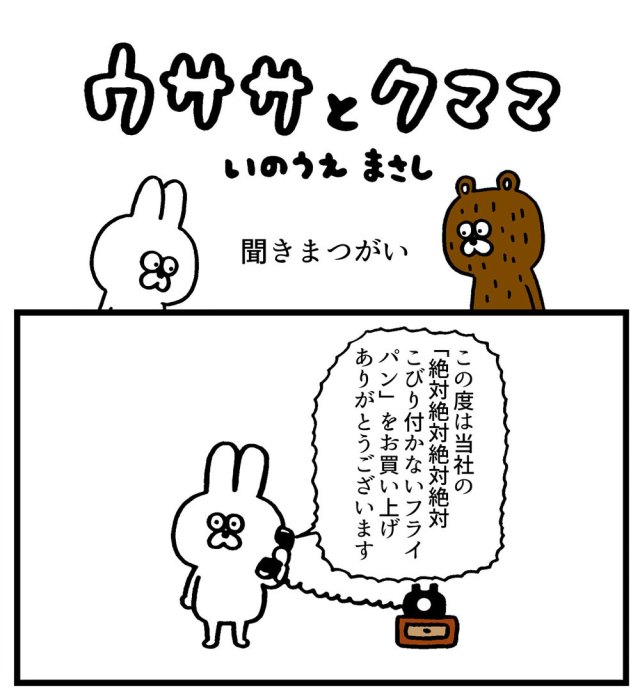 【4コマ】第5回「聞きまつがい」ウササとクママ