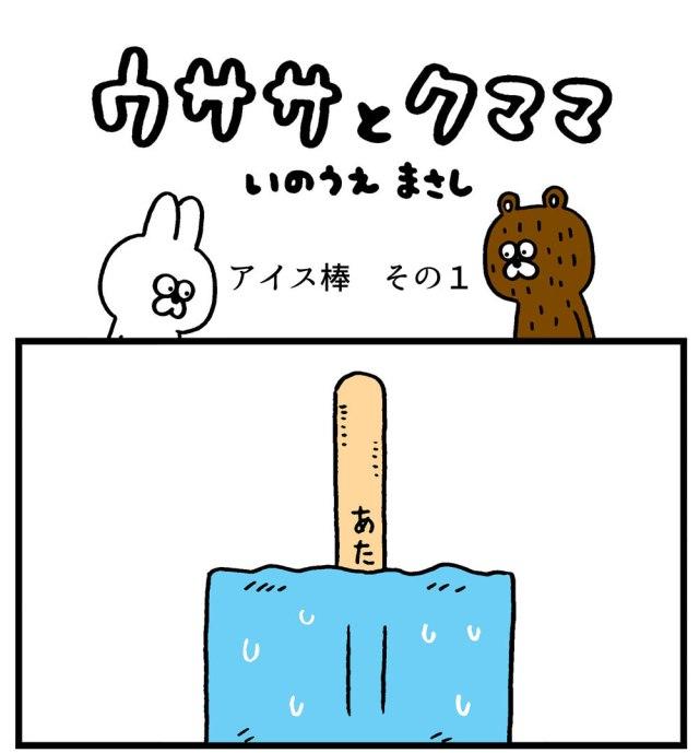 【4コマ】第6回「アイス棒 その1」ウササとクママ