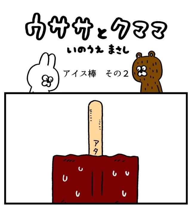 【4コマ】第7回「アイス棒 その2」ウササとクママ