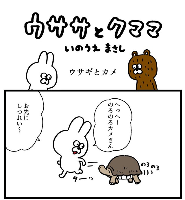 【4コマ】第8回「ウサギとカメ」ウササとクママ