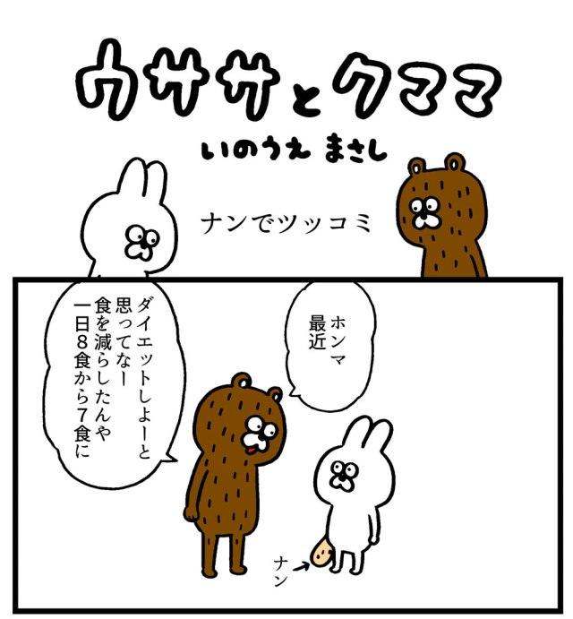 【4コマ】第9回「ナンでツッコミ」ウササとクママ