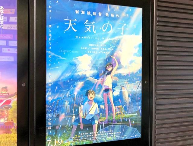【独断】『天気の子』を見るなら「TOHOシネマズ新宿」がベストである理由