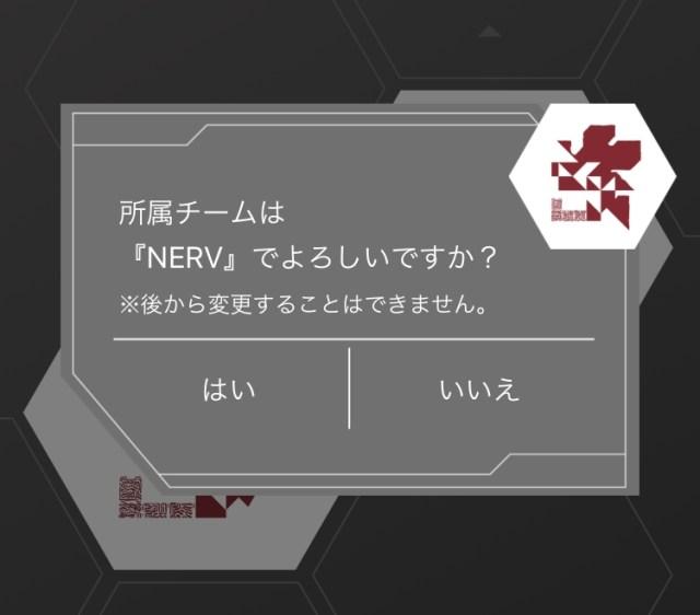 【悲報】エヴァ初の公式アプリ『EVA-EXTRA』がついにリリースされるも、起動して3秒で先に進めなくなった