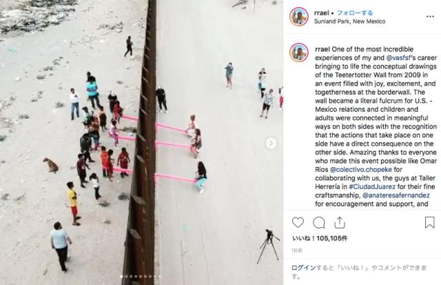 アメリカとメキシコの国境を挟んでシーソーが設置される! 両側の人たちが一緒に遊べるプロジェクト動画に賛同集まる
