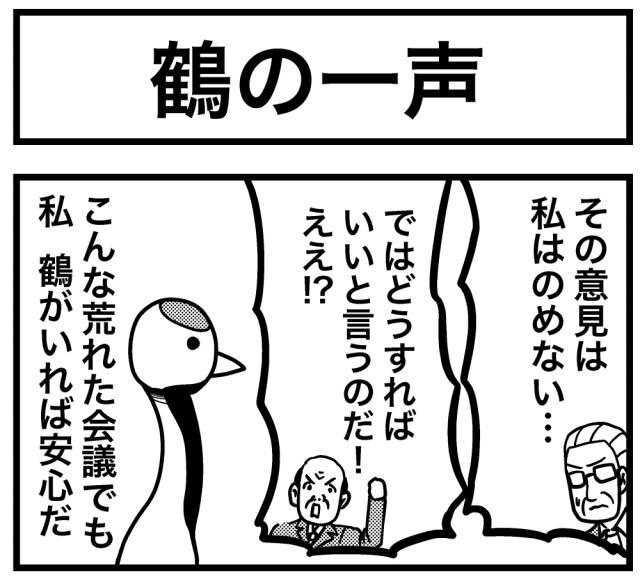 【4コマ】第12回「鶴の一声」ごりまつのわんぱく4コマ劇場