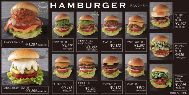【衝撃】モスバーガーが始める高級店「モスプレミアム」の値段が高すぎる件 / ハンバーガーは最安で1個1000円から