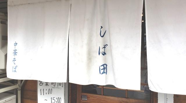 """食べログ「ラーメン部門」全国1位の名店が行列の果てに """"頂点のラーメン"""" を見せてくれた / 東京・仙川「中華そば しば田」"""