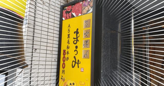 """1180円を握りしめて """"A5黒毛和牛"""" を初めて食べに行ってみた / 東京・池袋「炭火焼肉 まうみ」"""