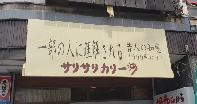 """【独特】""""一部の人に理解される"""" と看板を掲げたカレー屋に行ってみた / 良い意味で「看板に偽りあり」ではと思ったが…"""