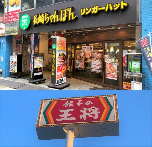 【あなたはどっち?】リンガーハット「370円餃子定食」 vs 餃子の王将「390円餃子&ライス」 ポイントは餃子の数! しかも西日本なら…