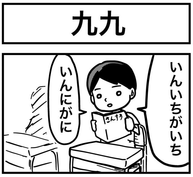 【4コマ】第11回「九九」ごりまつのわんぱく4コマ劇場