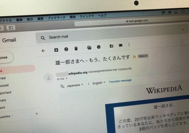 【怒】Wikipedia(ウィキペディア)に大奮発して1000円を寄付した翌日…失礼すぎるメールが来た / タイトルは「もう たくさんです 正直に申し上げます」
