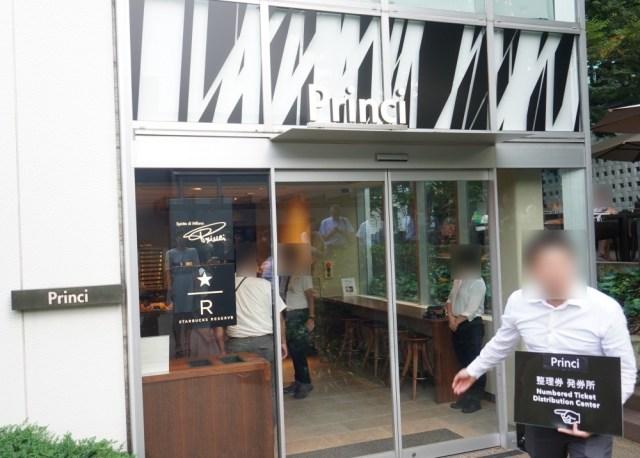 スタバのパン専門店「プリンチ」がオープン! 初日に行ったらディズニーランド並の待ち時間に笑った → 隣の建物を見てもっと笑った → パン屋に入ってさらに笑った