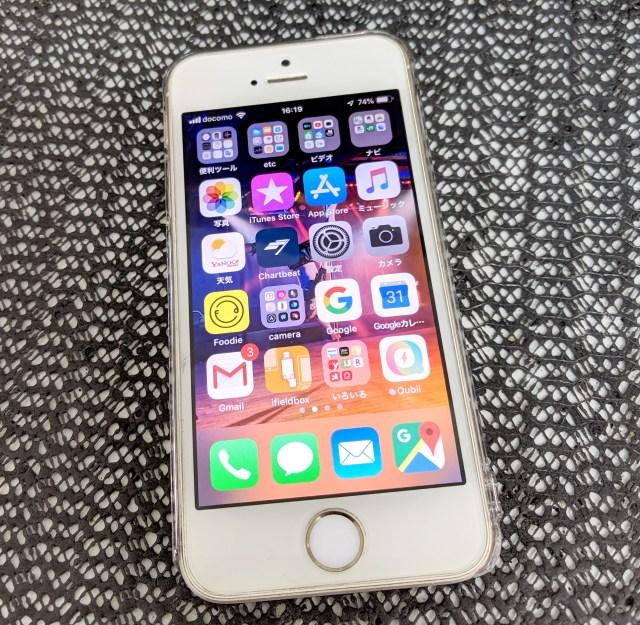 """【切実コラム】アップル「iPhone XR」のCMの最後の """"音"""" は何とかならないものか……"""