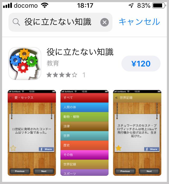 【魁!! アプリ塾】「役に立たない知識」ってアプリを120円で購入したら、微妙に役立つ予感がした件