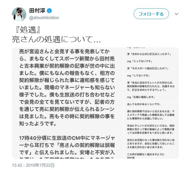 【吉本興業圧力騒動】田村淳が会見の裏側で起こっていたマネージャーとのやり取りをツイート「本当にタレントが大切だと言うなら……」