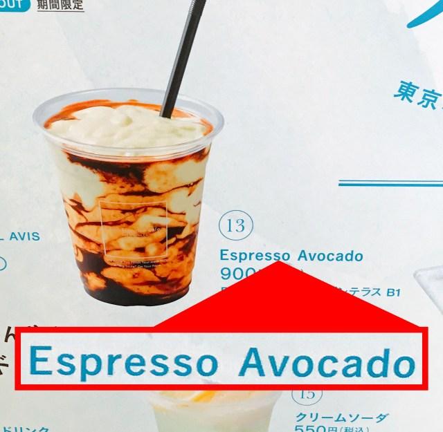 【意外すぎ】アボカドを使ったスムージーにエスプレッソを加えた飲み物を飲んでみた / 六本木・東京ミッドタウン