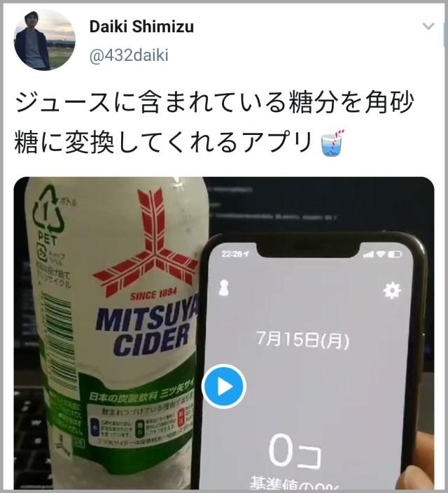 【ダイエットの味方?】飲み物に含まれる糖分を「角砂糖」で可視化するアプリがスゴイ! 開発者に話を聞いた