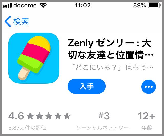 女子高生に人気の位置情報共有アプリ「Zenly」をオッサンが使おうとしたら重大な問題発覚! あるいは世界の中心で叫ぶ
