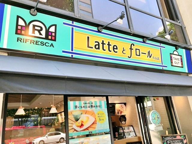 「サイゼリヤ」のスイーツカフェがあるらしいので行ってみた! 日本に1軒しかない激レア店だぞ!! 東京・浜町『リフレスカ』