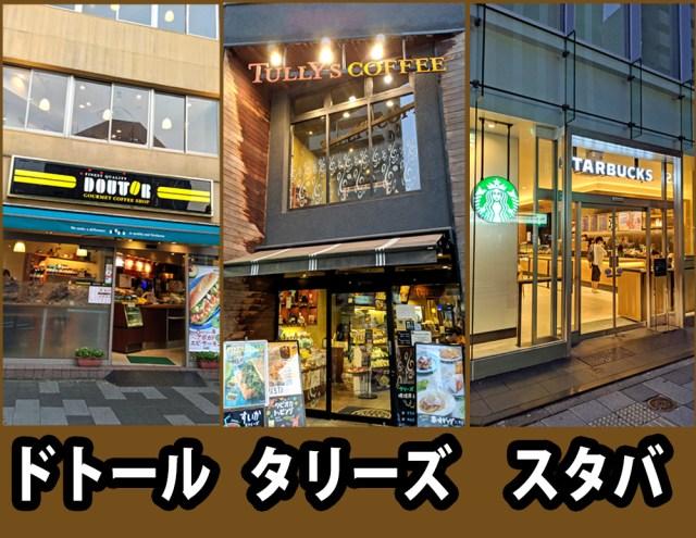 【コーヒー検証】もっともコスパが高い「税込み700円」の組み合わせメニューはどれ? スタバ・タリーズ・ドトールで比較してみた