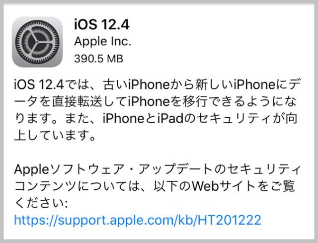 "「iOS12.4」の新機能! 古い端末から新しい端末に ""直接データ転送"" を試したら、便利すぎてビビった!!"