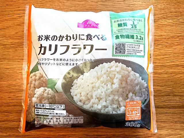 【ダイエット】「お米のかわりに食べるカリフラワー」で炒飯を作ってみた結果 → カリフラワーのポテンシャルは高い!