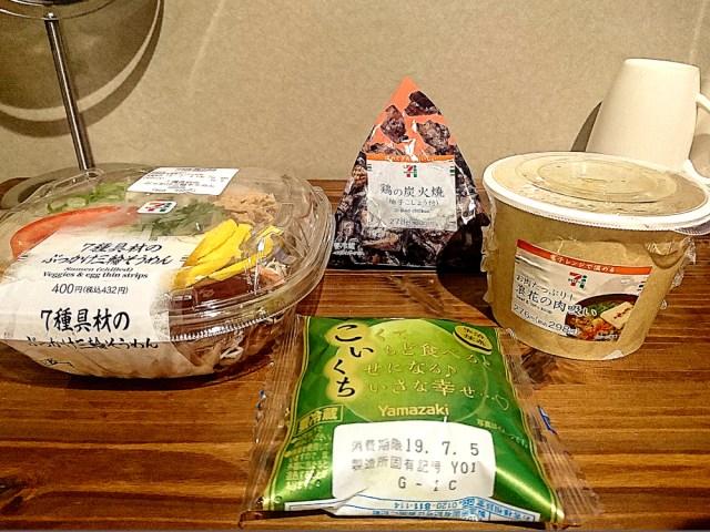 【コンビニ検証】関東の人間が「関西のコンビニ商品」を食べてみたら味付けの違いは感じる?
