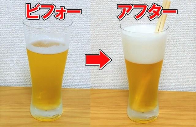 【大人のドヤ顔知識】消えてしまったビールの泡は「割り箸」で簡単に復活する