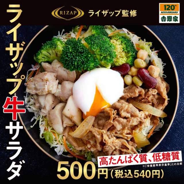 吉野家の「ライザップ牛サラダ」がさらに進化! 低糖質&高たんぱく質はそのままに「5種のトッピング」が可能に!!
