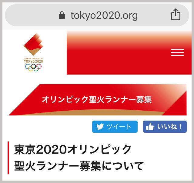 【保存版】スポンサー企業4社の「聖火ランナー」応募のやり方 / 日本生命・NTT・TOYOTA・COCA-COLA