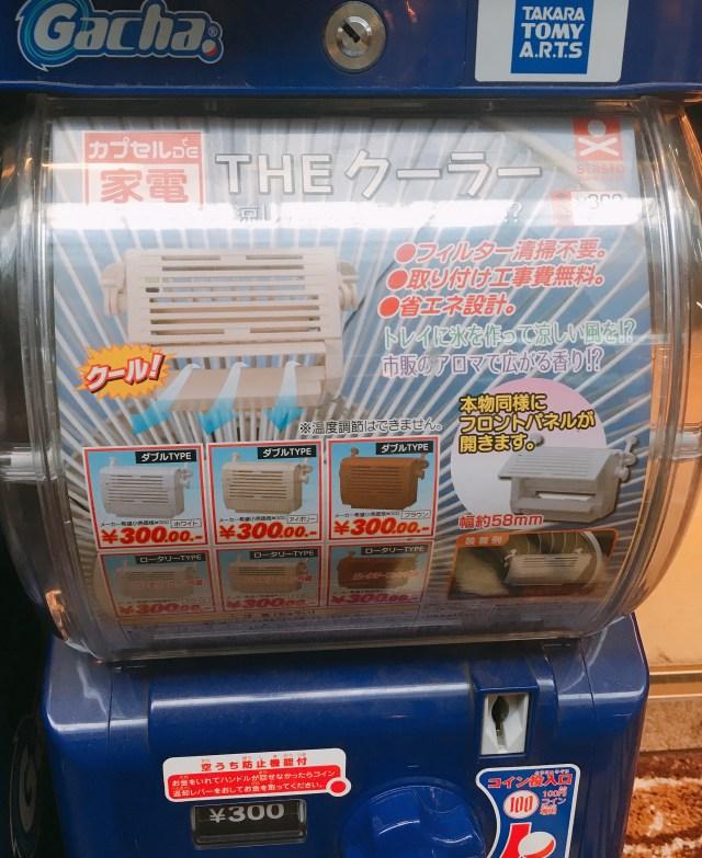 【暑さ対策】300円でクーラーを設置してみた!