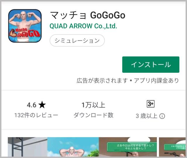 【魁!! アプリ塾】これをゲームと言って良いのか? 筋トレでマッチョを育成する放置ゲーム『マッチョGO GO GO』