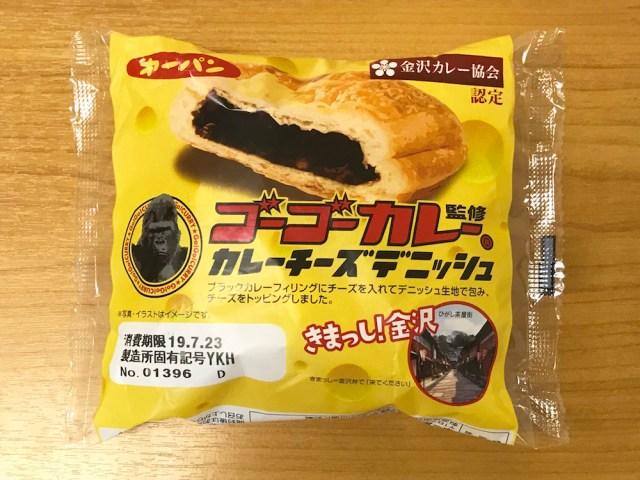 ゴーゴーカレーがパンになってる! 地域限定販売の「カレーチーズ デニッシュ」を食べてみた!!