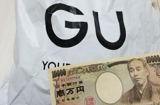GUで「1万円で大人っぽくコーディネートしてください」と言ったらこうなった!