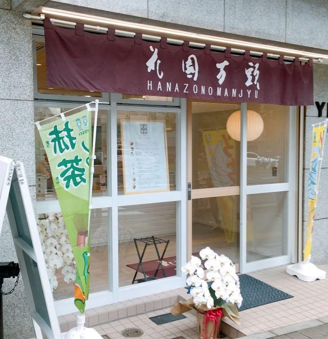 吉本興業東京本部の近くにある「花園万頭」がテイクアウト専門店をオープン! 人生初の花園万頭を食べてみたッ!!