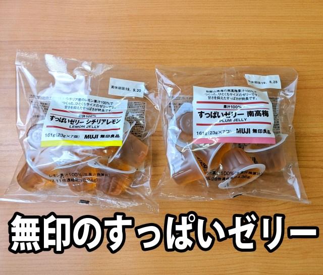 【実食】「すっぱすぎる!」と話題の無印良品の『すっぱいゼリー』を食べてみた結果!!