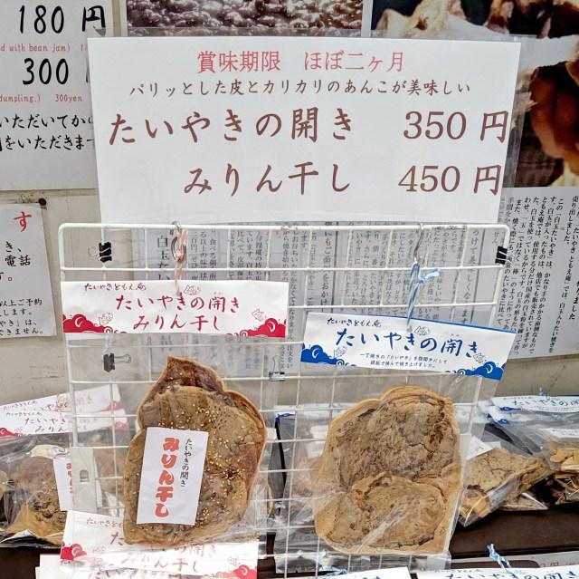 【たい焼き】日本一薄い「たい焼きの開き」がさらに進化! みりん干しになって販売されていた!! 東京・阿佐ヶ谷『ともえ庵』