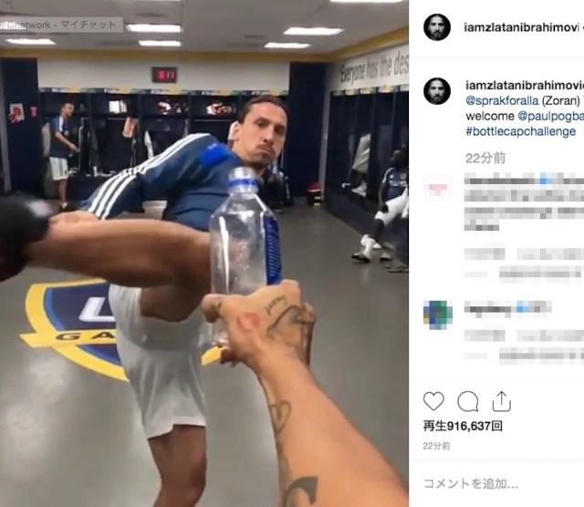 サッカー界の王様「イブラヒモビッチ」に惚れ直す動画がこちら / 海外で流行中の「ボトルキャップチャレンジ」で神業披露