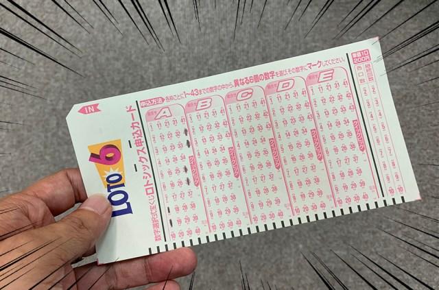 """【宝くじコラム】ロトは「連番数字」がよく出るが、いくらなんでも先週の第1394回ロト6の抽選結果は """"連番数字すぎる"""" だろ!!"""