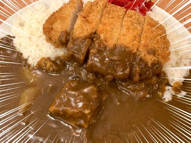 中華料理屋の裏メニューがまさかのカツカレー! → 食べてみたら中華風味の絶品だった……!