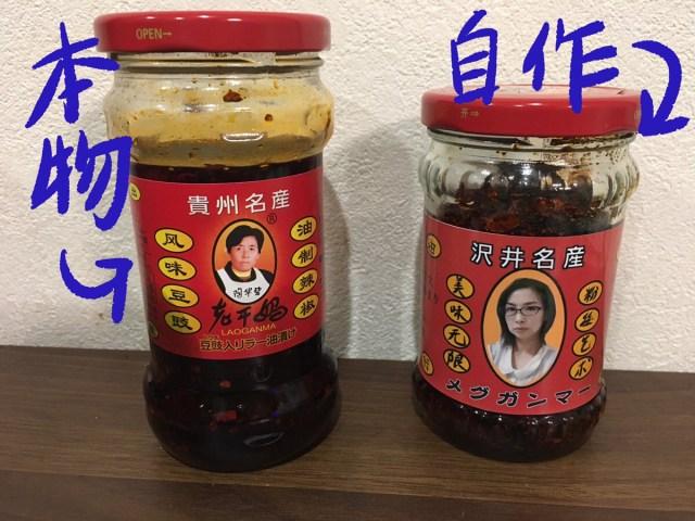 中国の伝説ラー油「老干媽(ラオガンマー)」を自作してみた! 材料5つたった30分でこの再現度! なんちゃってラオガンマーのレシピはコレだ!!