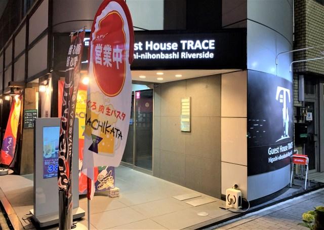 【東京】「1泊1000円台」の激安ゲストハウスを利用してみた! しかもホテルの下は居酒屋だぞ~ / TRACE GUEST HOUSE