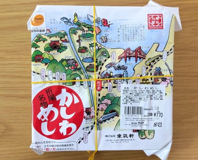福岡が誇る名物駅弁「かしわめし」は九州の旅が始まる味 / 旅情をかきたてる超人気駅弁を食べてみた!