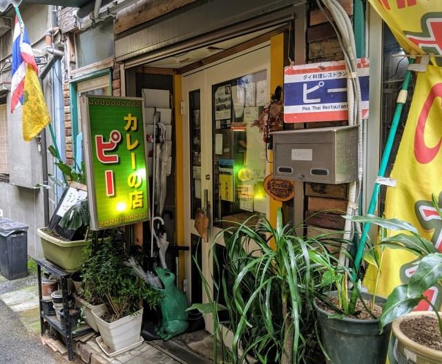 【穴場グルメ】横浜の下町に隠れたタイ料理の名店『ピー』に行ってきた! 600円ランチはカレー2種類・サラダ・スープ付き