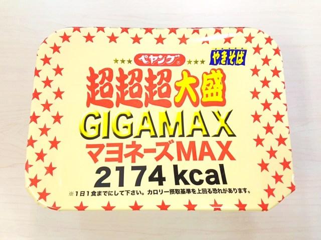 【狂気】ペヤング「超超超大盛 GIGAMAX」にまさかの『マヨネーズMAX』が登場! 究極のカロリーモンスターを食べてみた!!