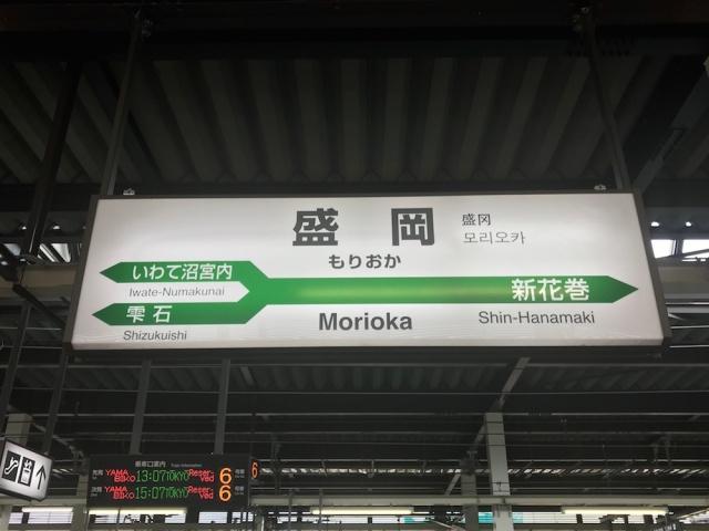 【知っ得】「ポケモンGO in さんりく」へのアクセス方法 / 盛岡 → 宮古は「バス」がオススメかも