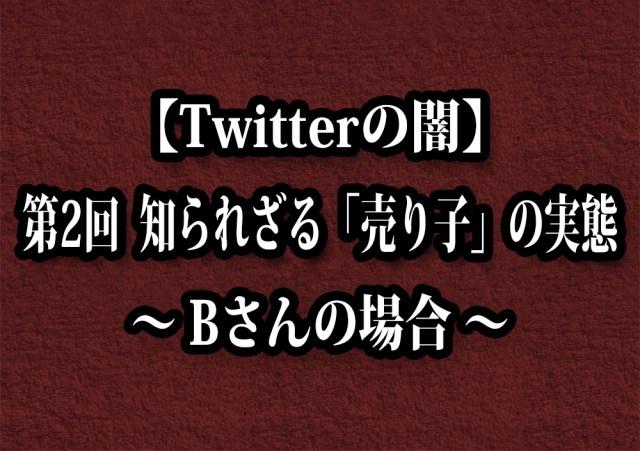 【Twitterの闇】第2回 知られざる「売り子」の実態をインタビュー ~ Bさんの場合~