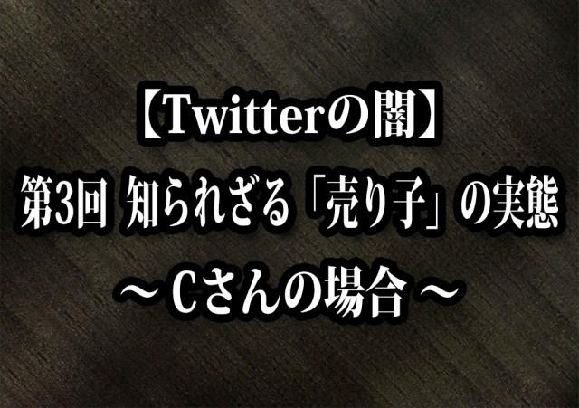 【Twitterの闇】第3回 知られざる「売り子」の実態をインタビュー ~ 20代 Cさんの場合 ~